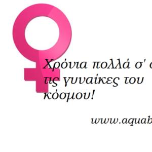 """Δώρο από το Aquabirth για τη """"γιορτή της γυναίκας""""!!"""