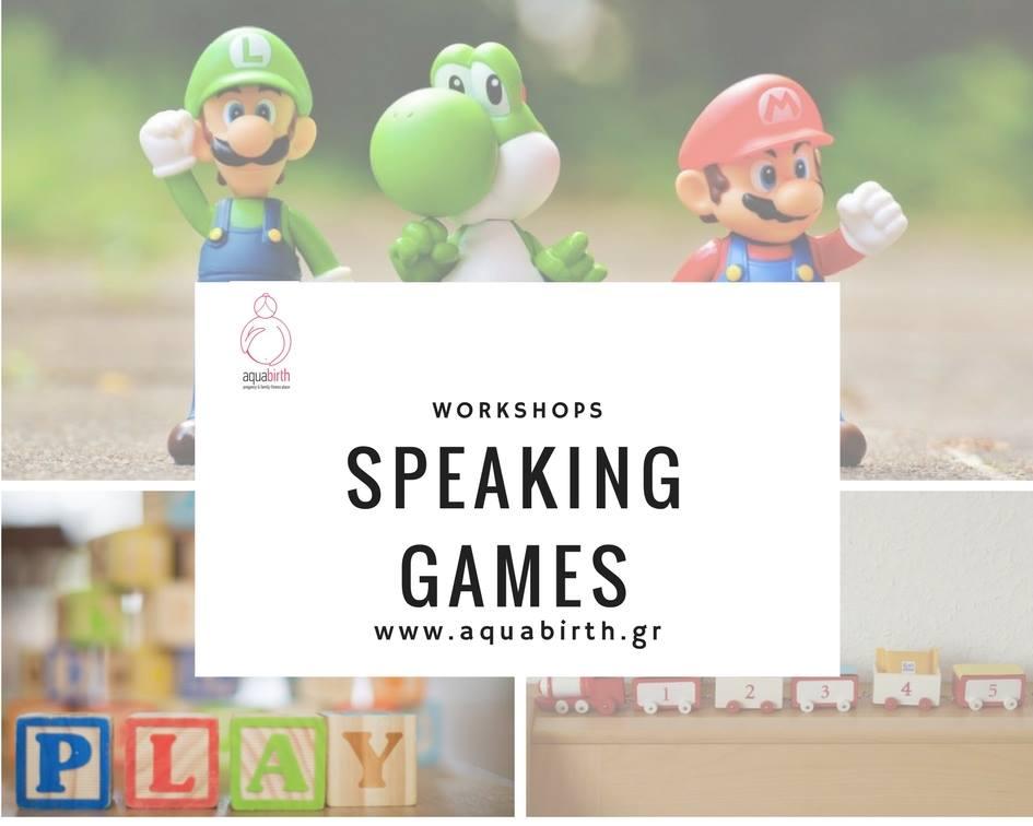 """Ελάτε να μάθουμε να """"μιλάμε"""" παίζοντας!!"""