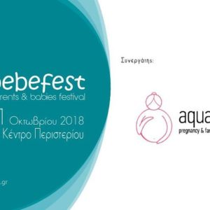 Το Aquabirth συμμετέχει στο Bebefest, parents and babies festival!