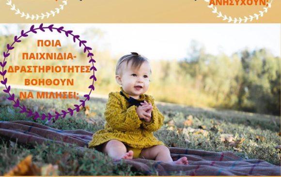 Workshop- Πως θα βοηθήσουμε το μωρό μας να πει τις πρώτες του λέξεις!!